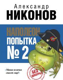 Никонов А.П. - Наполеон. Попытка № 2 обложка книги