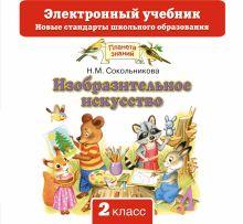 Сокольникова Н.М. - Изобразительное искусство. 2 класс. Электронный учебник (CD) обложка книги