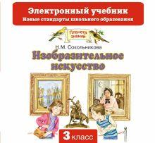 Сокольникова Н.М. - Изобразительное искусство. 3 класс. Электронный учебник (CD) обложка книги