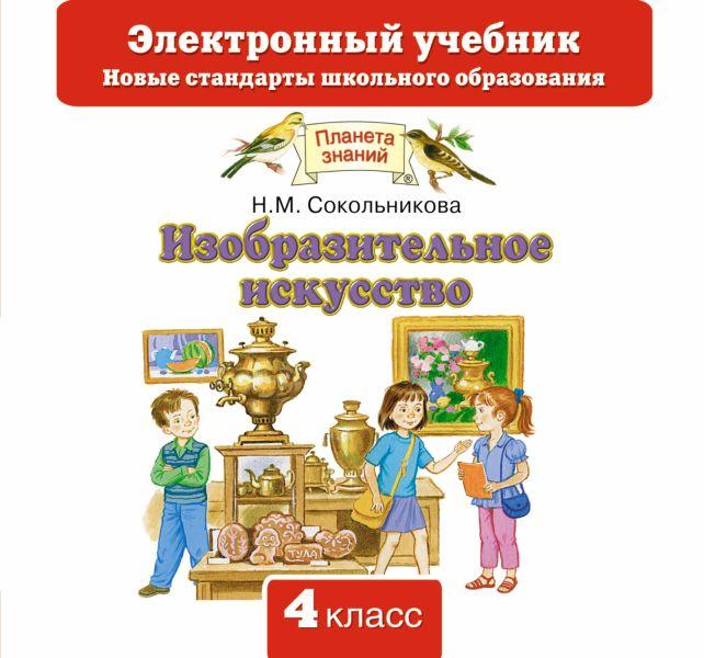 Изобразительное искусство. 4 класс. Электронный учебник (CD)