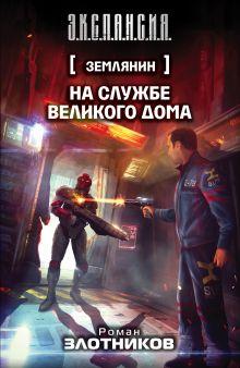 Злотников Р.В. - Землянин. На службе Великого дома обложка книги