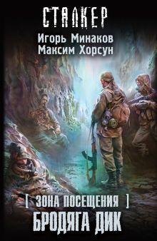 Минаков И.В., Хорсун М.Д. - Зона Посещения. Бродяга Дик обложка книги