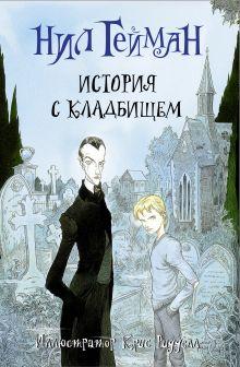 Гейман Н. - История с кладбищем обложка книги
