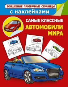 Не У. - Самые классные автомобили мира обложка книги