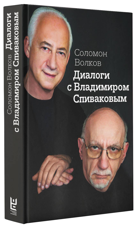 Волков Соломон Диалоги с Владимиром Спиваковым