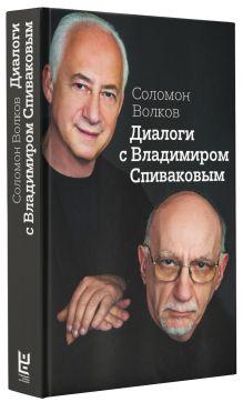 Волков Соломон - Диалоги с Владимиром Спиваковым обложка книги