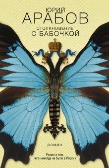 Столкновение с бабочкой обложка книги