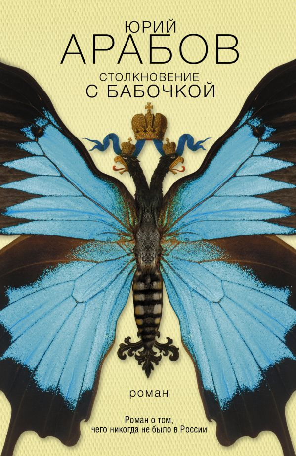 Столкновение с бабочкой Арабов Ю.Н.