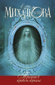 Михалкова Е.И. - Призрак в кривом зеркале обложка книги