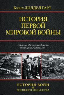 Лиддел Гарт Б.Г. - История Первой мировой войны обложка книги