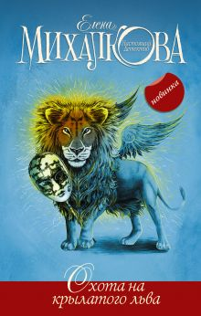 Михалкова Е.И. - Охота на крылатого льва обложка книги