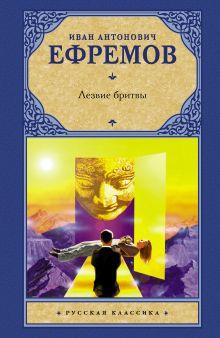 Ефремов И. - Лезвие бритвы обложка книги
