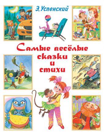 Самые весёлые сказки и стихи Успенский Э.Н.