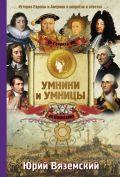 От Генриха VIII до Наполеона. История Европы и Америки в вопросах и ответах