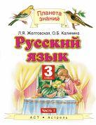 Русский язык. 3 класс. Учебник. Часть 1