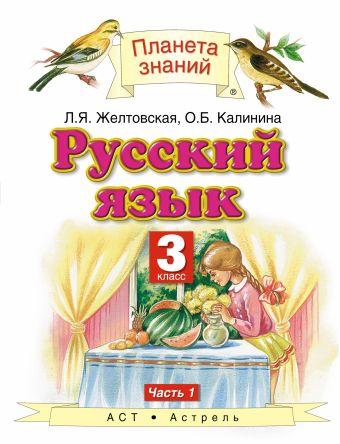 Русский язык. 3 класс. Учебник. Часть 1 Желтовская Л.Я., Калинина О.Б.