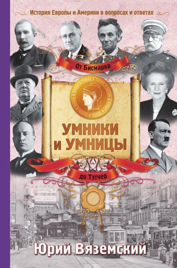 От Бисмарка до Маргарет Тэтчер Вяземский Ю.П.