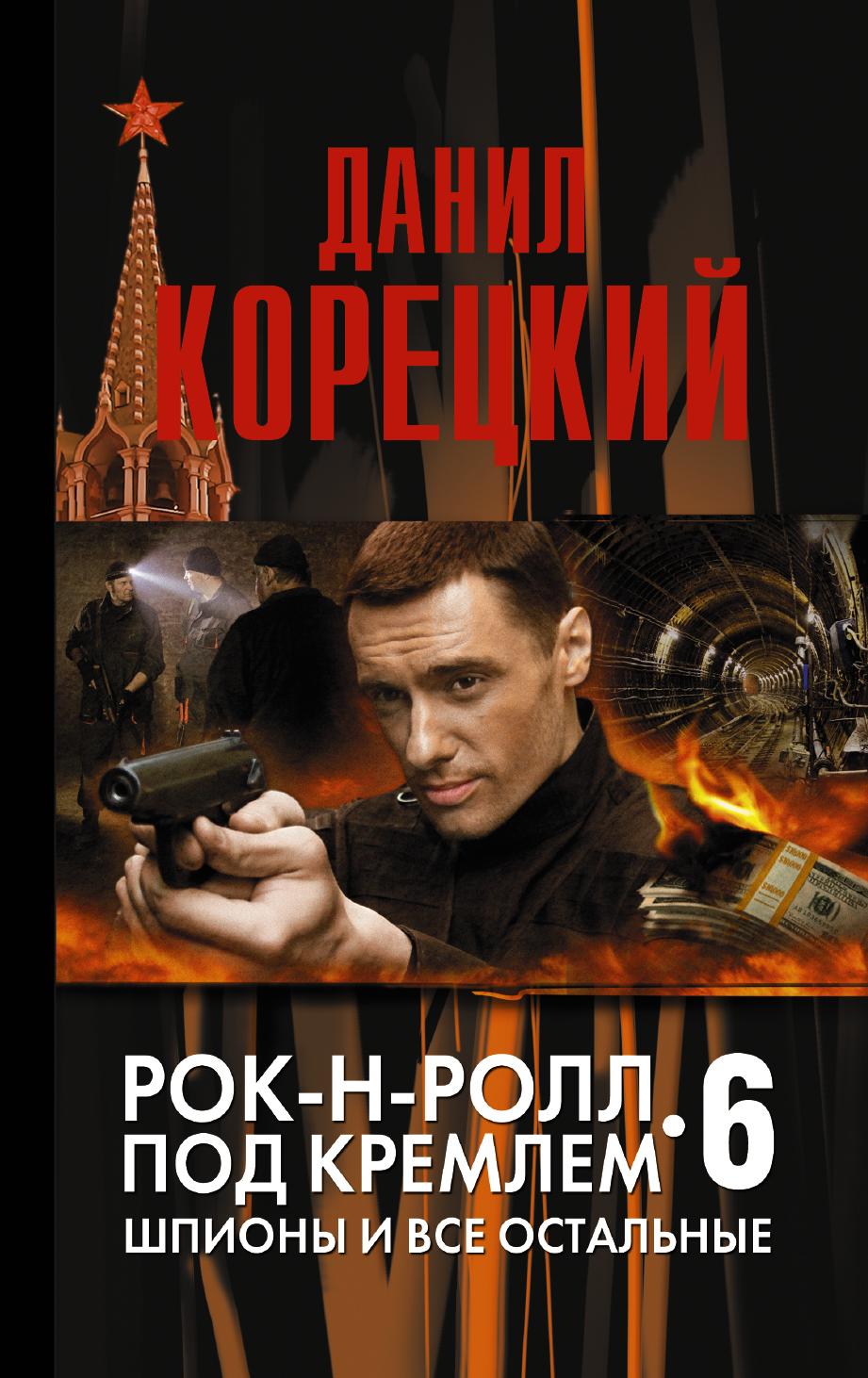 Рок-н-ролл под Кремлем. Книга 6: Шпионы и все остальные. ( Корецкий Д.А.  )