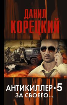 Корецкий Д.А. - За своего... Антикиллер 5 обложка книги
