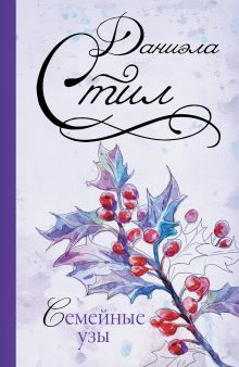 Стил Д. - Семейные узы обложка книги