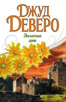 Деверо Д. - Золотые дни обложка книги