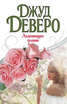 Деверо Д. - Леденящее пламя обложка книги