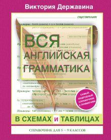 Державина В.А. - Вся английская грамматика в схемах и таблицах: справочник для 5-9 классов обложка книги