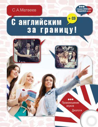 С английским за границу! + CD Матвеев С.А.