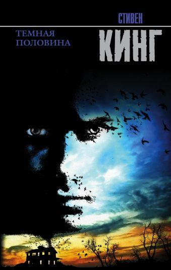 Темная половина (новый перевод) Кинг С.