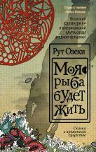 Озеки Р. - Моя рыба будет жить' обложка книги