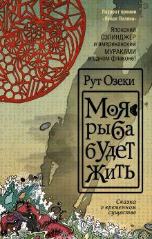 Озеки Р. - Моя рыба будет жить обложка книги