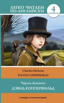 Диккенс Ч. - Дэвид Копперфильд = David Copperfield обложка книги