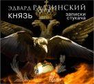 Князь. Записки стукача (на CD диске)