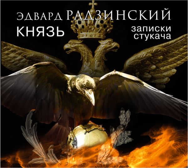 Князь. Записки стукача (на CD диске) Радзинский Э.С.