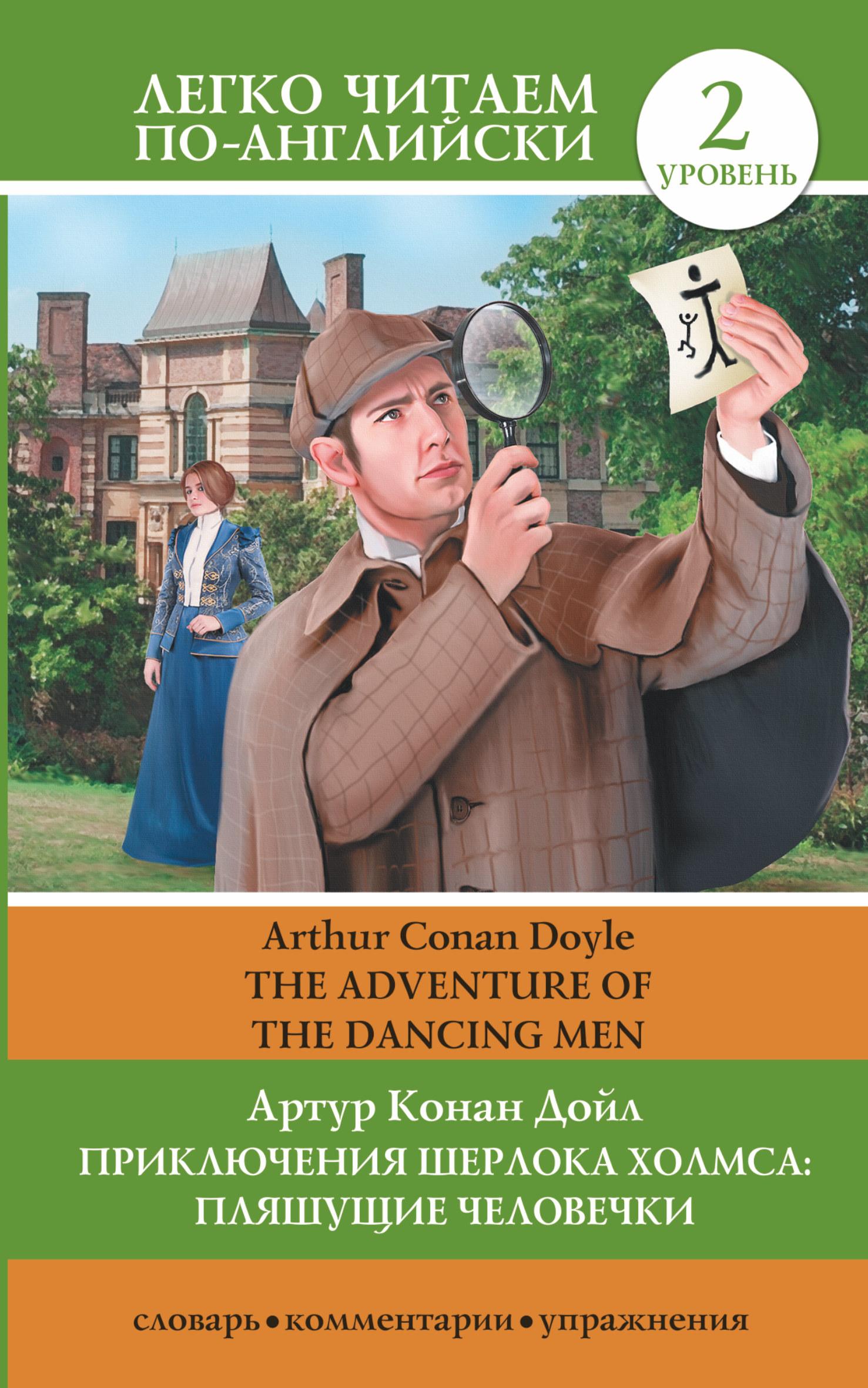 Знакомство С Шерлоком Холмсом Читать