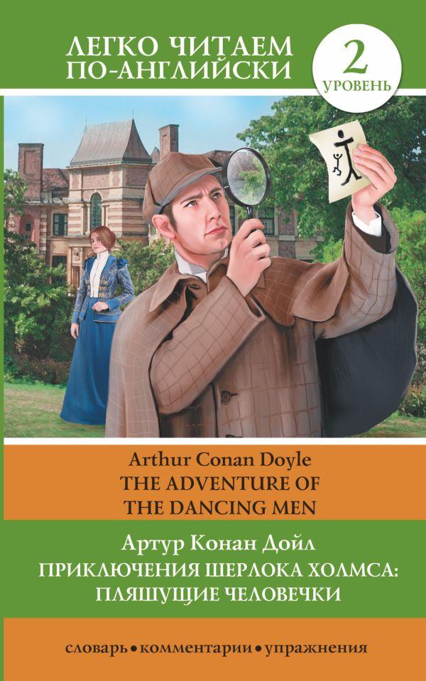 Приключения Шерлока Холмса: Пляшущие человечки = The Adventure of the Dancing Men Дойл А.К.