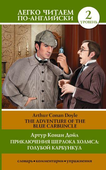 Приключения Шерлока Холмса:Голубой карбункул = The Adventure of the Blue Carbuncle Дойл А.К.