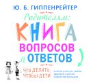 Родителям:книга вопросов и ответов (на CD диске)