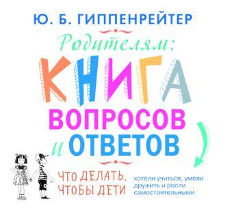 Родителям:книга вопросов и ответов (на CD диске) Гиппенрейтер Ю.Б.