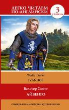Айвенго = Ivanhoe