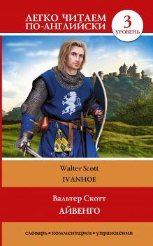 Скотт В. - Айвенго = Ivanhoe обложка книги