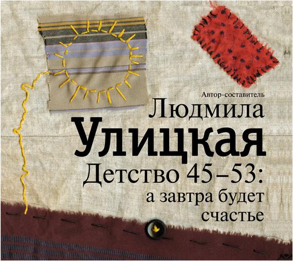 Детство 45-53: а завтра будет счастье (на CD диске) Улицкая Л.Е.