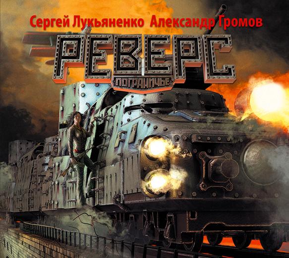 Пограничье. Реверс. (на CD диске) Лукьяненко,Громов