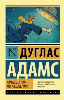 Адамс Д. - Автостопом по Галактике. Ресторан У конца Вселенной обложка книги