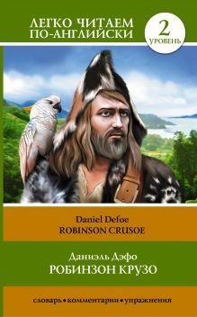 Дефо Д. - Робинзон Крузо = Robinson Crusoe обложка книги