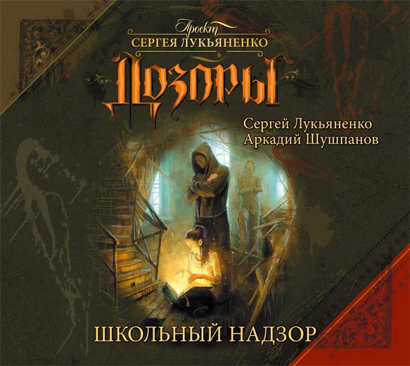 Дозоры. Школьный надзор (на CD диске) Лукьяненко,Шушпанов