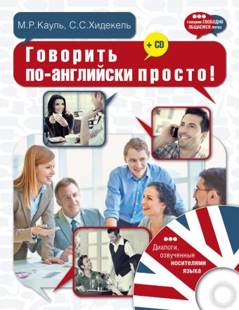 Говорить по-английски просто! + CD Кауль М.Р., Хидекель С.С.