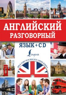 Кауль М.Р., Хидекель С.С. - Английский разговорный язык + CD обложка книги