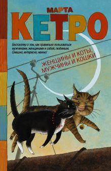Кетро Марта - Женщины и коты, мужчины и кошки обложка книги