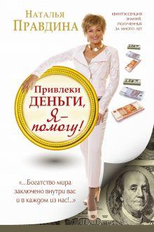 Правдина Н.Б. - Привлеки деньги, я - помогу! обложка книги